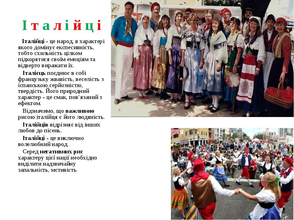 І т а л і й ц і Італійці - це народ, в характері якого домінує експесивність,...