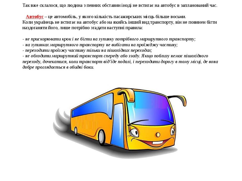Так вже склалося, що людина з певних обставин іноді не встигає на автобус в з...