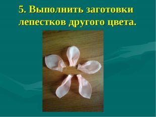 5. Выполнить заготовки лепестков другого цвета.