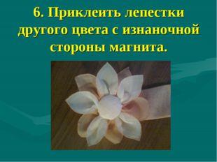 6. Приклеить лепестки другого цвета с изнаночной стороны магнита.