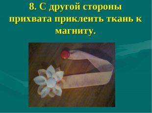 8. С другой стороны прихвата приклеить ткань к магниту.