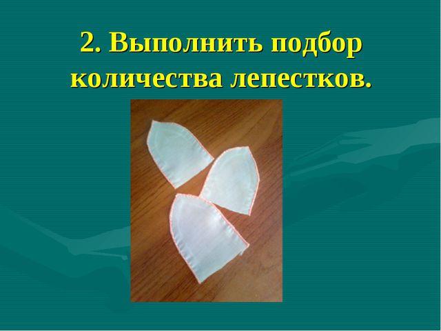 2. Выполнить подбор количества лепестков.