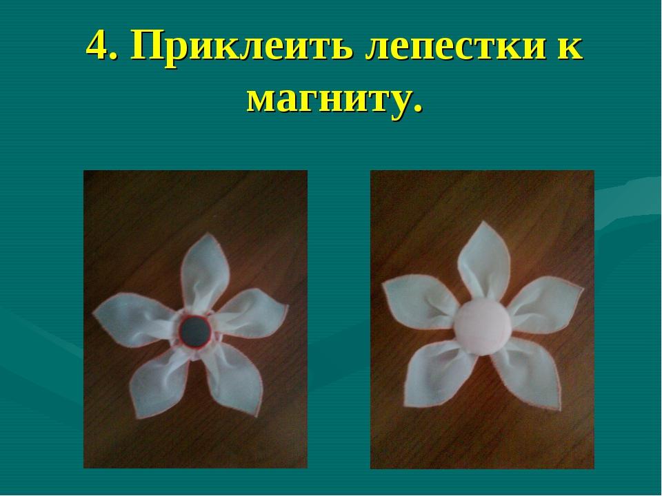 4. Приклеить лепестки к магниту.