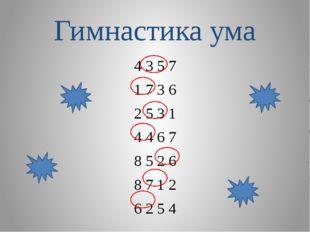 Гимнастика ума 4 3 5 7 1 7 3 6 2 5 3 1 4 4 6 7 8 5 2 6 8 7 1 2 6 2 5 4