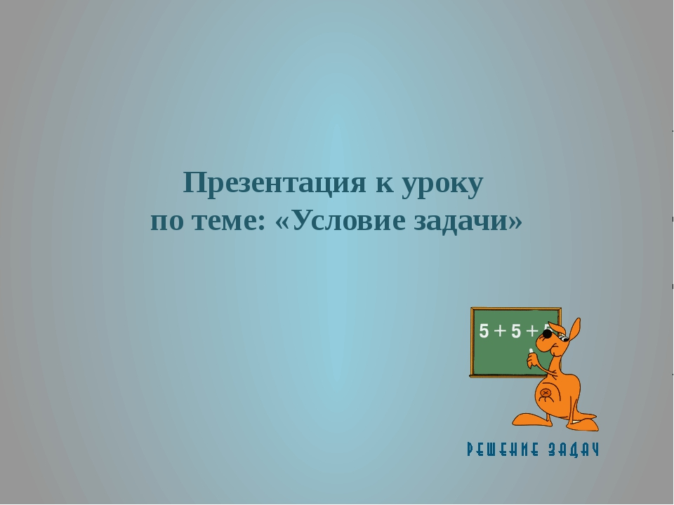 Презентация к уроку по теме: «Условие задачи»