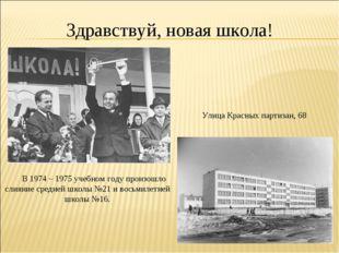 Улица Красных партизан, 68 В 1974 – 1975 учебном году произошло слияние средн