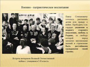 Военно - патриотическое воспитание Встреча ветеранов Великой Отечественной во