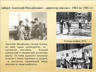 Зайцев Анатолий Михайлович – директор школы с 1983 по 1985 гг. Анатолий Михай