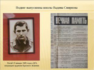 Погиб 15 января 1985 года в ДРА, награжден орденом Красного Знамени Подвиг в