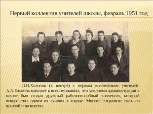 Первый коллектив учителей школы, февраль 1951 год Л.Н.Холопов (в центре) с пе