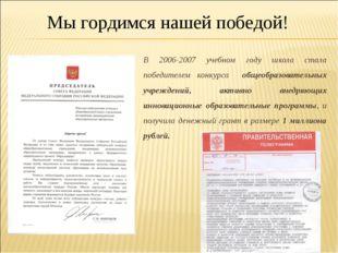 В 2006-2007 учебном году школа стала победителем конкурса общеобразовательных