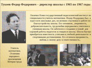 Тукоев Федор Федорович – директор школы с 1965 по 1967 годы Учитель математик