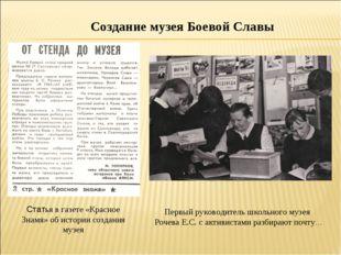 Создание музея Боевой Славы Первый руководитель школьного музея Рочева Е.С.