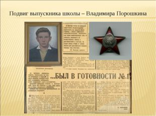 Подвиг выпускника школы – Владимира Порошкина