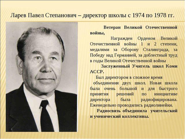 Ларев Павел Степанович – директор школы с 1974 по 1978 гг. Ветеран Великой От...