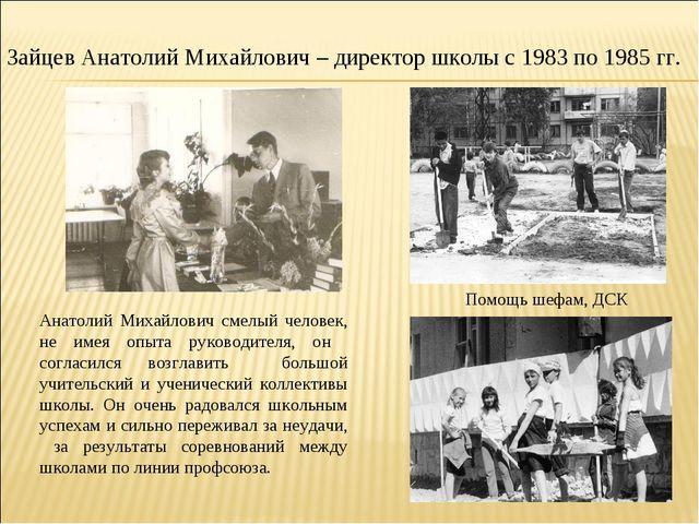 Зайцев Анатолий Михайлович – директор школы с 1983 по 1985 гг. Анатолий Михай...