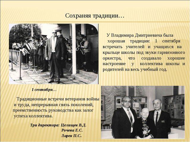 Сохраняя традиции… У Владимира Дмитриевича была хорошая традиция: 1 сентября...
