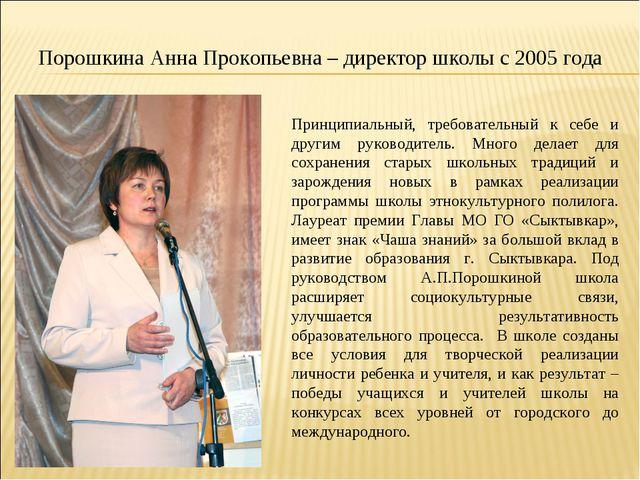 Порошкина Анна Прокопьевна – директор школы с 2005 года Принципиальный, требо...