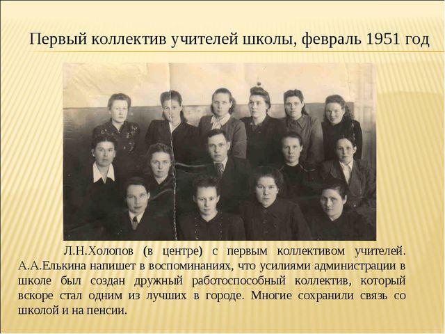 Первый коллектив учителей школы, февраль 1951 год Л.Н.Холопов (в центре) с пе...
