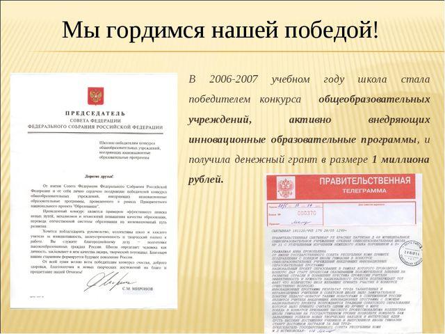 В 2006-2007 учебном году школа стала победителем конкурса общеобразовательных...