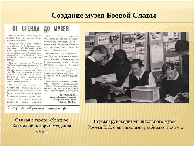 Создание музея Боевой Славы Первый руководитель школьного музея Рочева Е.С....
