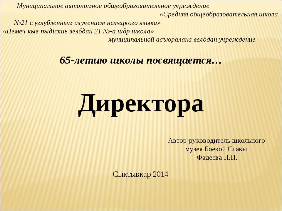 65-летию школы посвящается… Директора Муниципальное автономное общеобразоват...