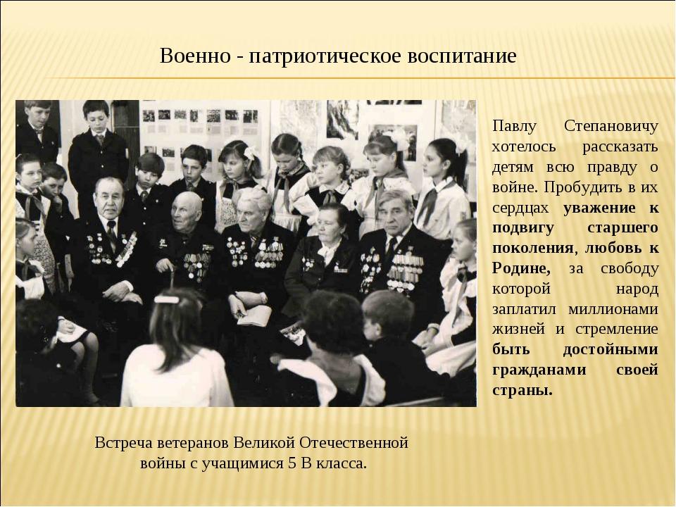 Военно - патриотическое воспитание Встреча ветеранов Великой Отечественной во...