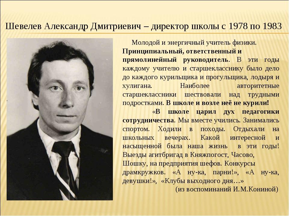 Шевелев Александр Дмитриевич – директор школы с 1978 по 1983 Молодой и энерги...