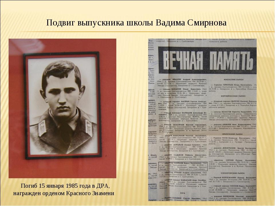 Погиб 15 января 1985 года в ДРА, награжден орденом Красного Знамени Подвиг в...