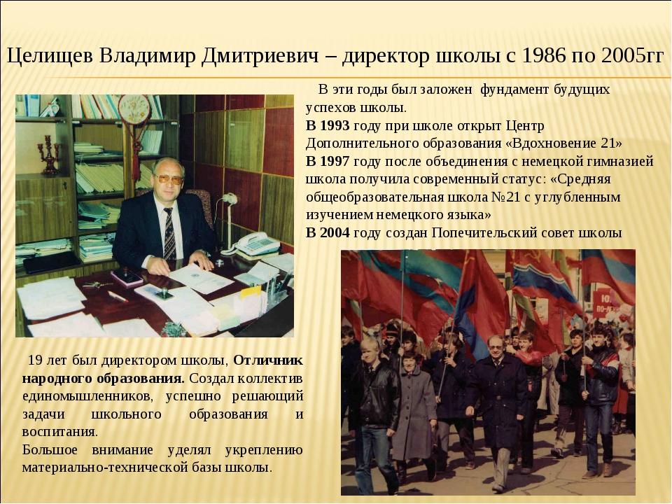 Целищев Владимир Дмитриевич – директор школы с 1986 по 2005гг В эти годы был...