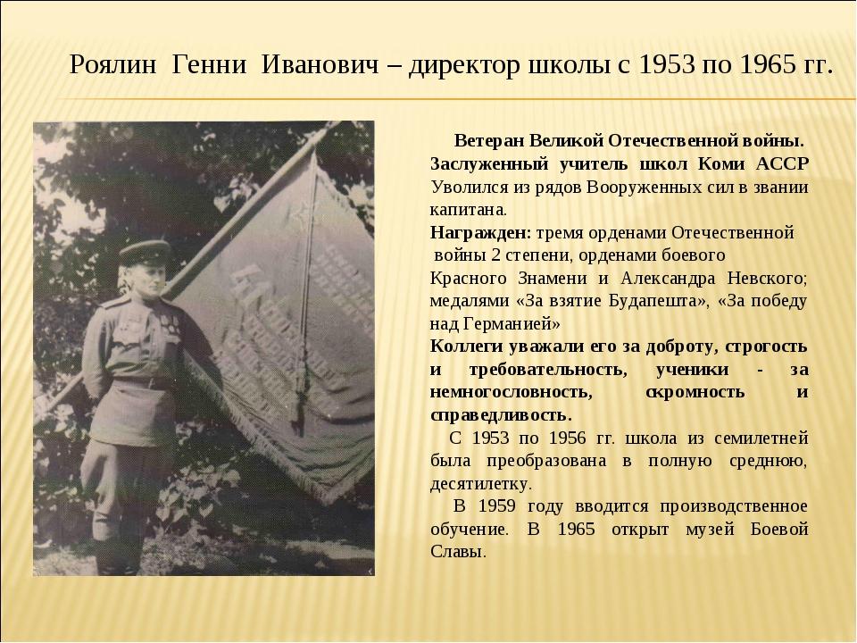 Роялин Генни Иванович – директор школы с 1953 по 1965 гг. Ветеран Великой Оте...
