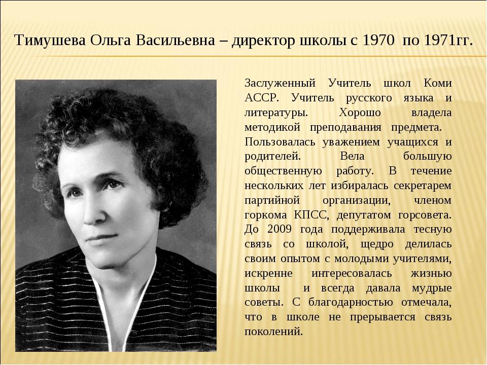 Тимушева Ольга Васильевна – директор школы с 1970 по 1971гг. Заслуженный Учит...