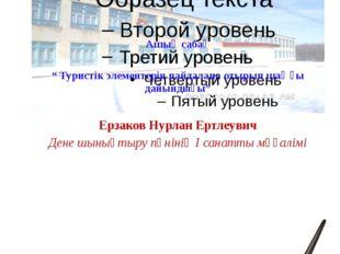 Теректі ауданының білім беру бөлімі Чапаев жалпы орта білім беретін мектебі А