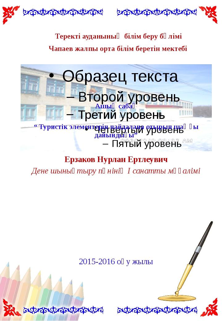 Теректі ауданының білім беру бөлімі Чапаев жалпы орта білім беретін мектебі А...