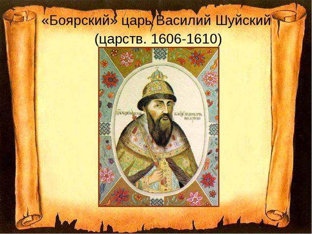 «Боярский» царь Василий Шуйский (царств. 1606-1610)