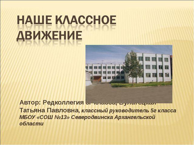 Автор: Редколлегия 5г класса, Булатецкая Татьяна Павловна, классный руководит...
