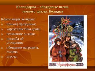 Календарно – обрядовые песни зимнего цикла. Колядки Композиция колядки: прихо