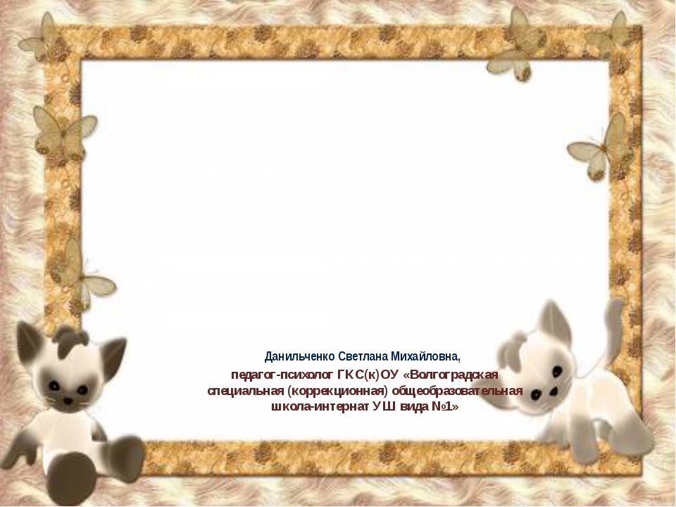 Назови профессию Данильченко Светлана Михайловна, педагог-психолог ГКС(к)ОУ «...