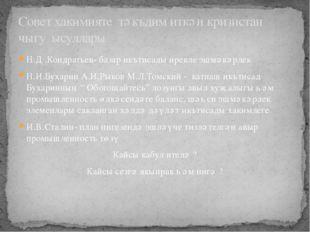 Н.Д .Кондратьев- базар икътисады ирекле эшмәкәрлек Н.И.Бухарин А.И.Рыков М.Л.