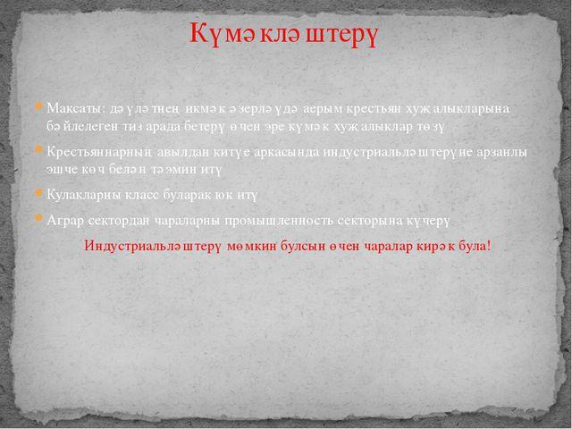 Максаты: дәүләтнең икмәк әзерләүдә аерым крестьян хуҗалыкларына бәйлелеген ти...