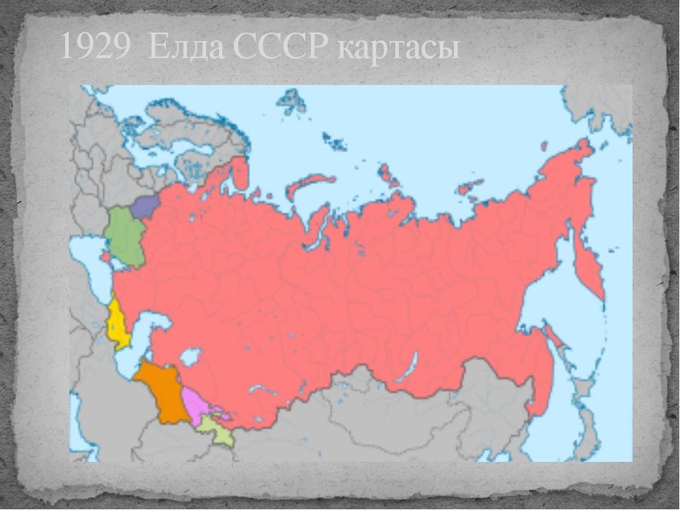 1929 Елда СССР картасы