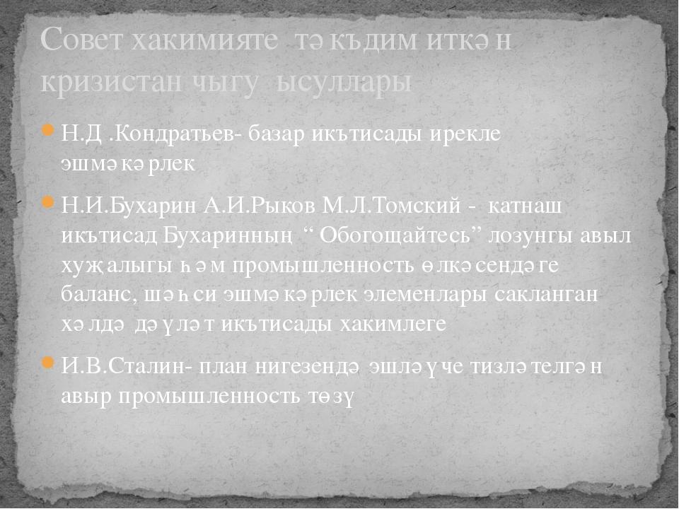 Н.Д .Кондратьев- базар икътисады ирекле эшмәкәрлек Н.И.Бухарин А.И.Рыков М.Л....
