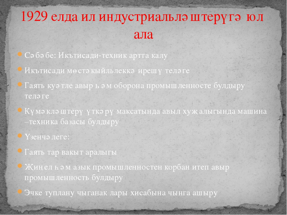 Сәбәбе: Икътисади-техник артта калу Икътисади мөстәкыйльлеккә ирешү теләге Га...