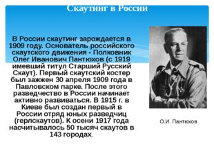 В России скаутинг зарождается в 1909 году. Основатель российского скаутского
