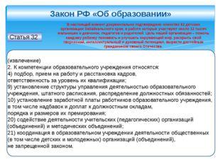 (извлечение) 2. К компетенции образовательного учреждения относятся: 4) подбо