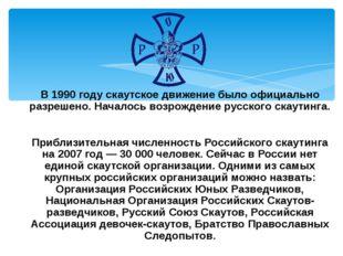 В 1990 году скаутское движение было официально разрешено. Началось возрождени