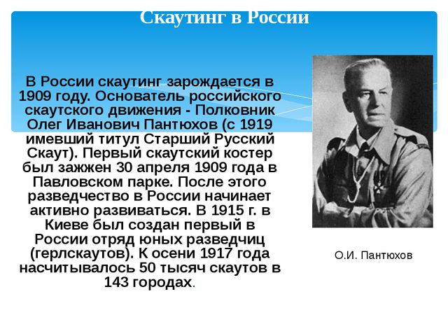 В России скаутинг зарождается в 1909 году. Основатель российского скаутского...