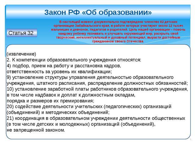 (извлечение) 2. К компетенции образовательного учреждения относятся: 4) подбо...