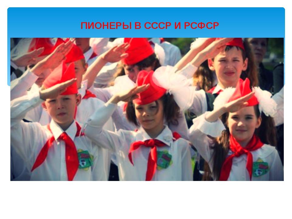 ПИОНЕРЫ В СССР И РСФСР