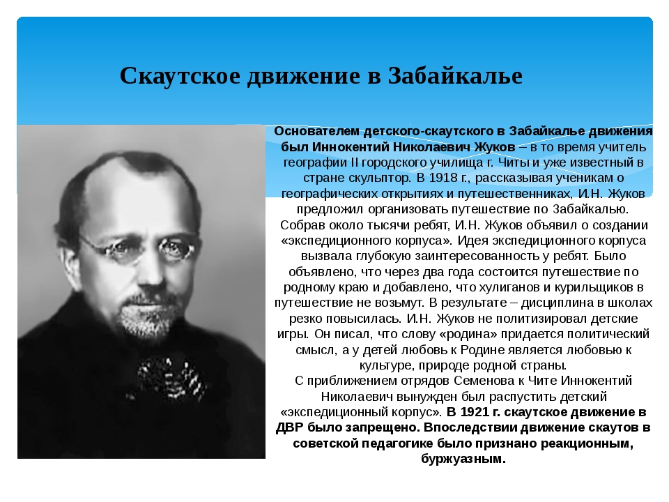 Скаутское движение в Забайкалье Основателем детского-скаутского в Забайкалье...